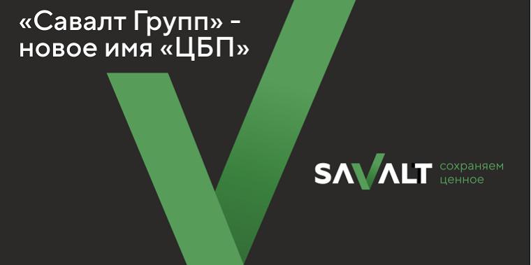 «Савалт Групп» — новое имя «ЦБП»!